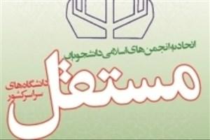دعوت  اتحادیه انجمنهای اسلامی دانشجویان مستقل ازمردم برای شرکت در راهپیمایی روز قدس