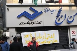 دور جدید تعیین تکلیف سپرده گذاران در راه است