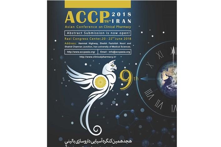 کمیته علمی هجدهمین کنگره آسیایی داروسازی بالینی