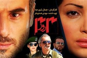 «۳۳ روز»  در آی فیلم نمایش داده می شود