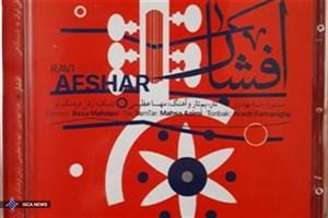 آلبوم موسیقی بیکلامِ «افشار» راهی بازار شد