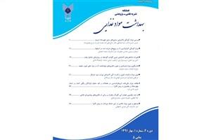 کسب رتبه اول بین مجلات علمی پژوهشی وزارت علوم و بهداشت