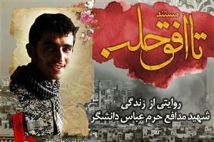 «تا افق حلب» سوژه سیزدهمین گعده فیلمسازان انقلاب اسلامی می شود