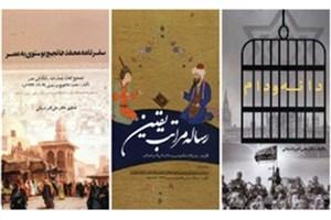 مطالعات اسرائیل در حوزه افراط گرائی دینی خاور میانه منتشر شد