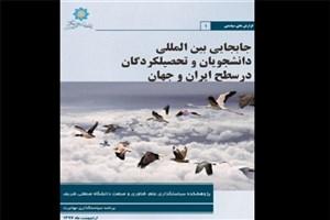 کتاب «جابجایی بینالمللی دانشجویان و تحصیلکردهگان در سطح ایران و جهان» منتشر شد
