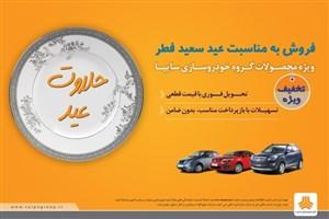 فروش ویژه محصولات گروه خودروسازی سایپا به مناسبت عید سعید فطر