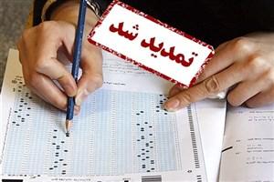 مهلت ثبت نام آزمون کارشناسی ارشد 97،  تا 24 خرداد تمدید شد
