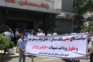 تجمع اعتراضی انبوهسازان مسکن مهر مقابل بانک مسکن