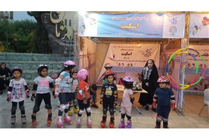 برگزاری جشنواره تفریحی ورزشی بهار رمضان در بوستان رازی