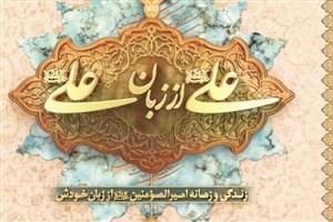 علی (ع) از زبان علی(ع) برای چهارمین بار منتشر شد