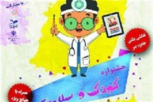 مسابقه دیجیتال نقاشی کودک و سلامتی برگزار میشود