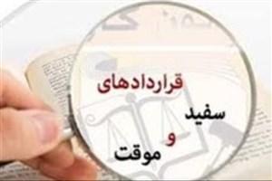ساماندهی قراردادهای موقت کار در انتظار امضای وزیر