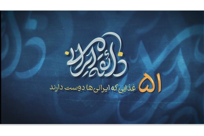 ذائقه ایرانی