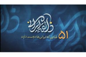 «ذائقه ایرانی»  لذیذترین غذاها را معرفی می کند