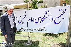 بازدید رئیس دانشگاه آزاد اسلامی از مجتمع امام خمینی
