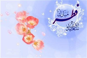 فردا روز اول شوال و عید سعید فطر است