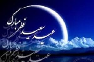 امروز جمعه، روز اول شوال و عید سعید فطر است