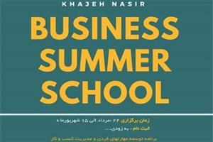 برگزاری دومین دوره مدرسه تابستانه کسبوکار خواجهنصیر