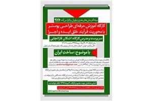 کارگاه طراحی پوستر با موضوع «ساخت ایران» برگزار می شود