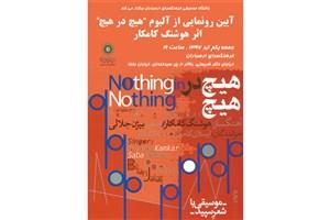 رونمایی از آلبوم «هیچ در هیچ»