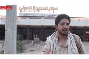 الجزیره ادعای سعودیها را درباره فرودگاه الحدیده تکذیب کرد