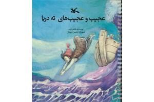 عجیبهای خلیج فارس در کتابی از طاهره ایبد