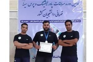 راهیابی دانشجوی واحد کرمان به مسابقات پاورلیفتینگ دانشجویان جهان