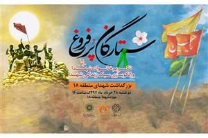 جشن تولد شهدای متولد خرداد در ویژه برنامه ستارگان پرفروغ