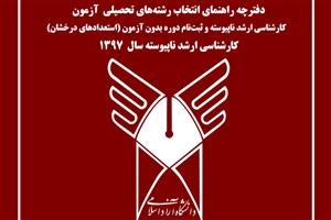 دفترچه انتخاب رشته کارشناسی ارشد دانشگاه آزاد اسلامی منتشر شد