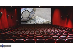 فروش فوقالعاده در سانس مُرده؛ پول فوتبال در جیب سینما