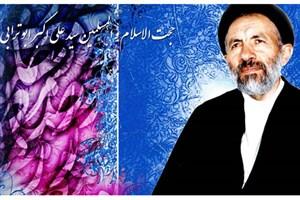 آیین بزرگداشت سالگرد ارتحال سید آزادگان ۲۹ خرداد برگزار میشود
