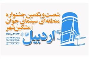 رقابت  فیلمسازان اردبیل در جشنواره فیلم کوتاه