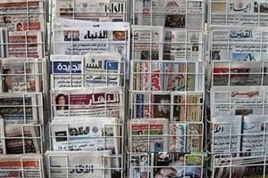تاملی بر مقالات روزنامه های عرب زبان