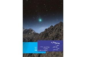 «پیدایش ستاره» در فرهنگسرای نیاوران برگزار می شود