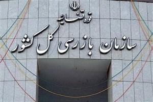 انتقاد سازمان بازرسی به وزارت صنعت/شناسایی نفوذی های متخلف