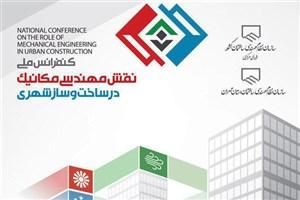 کنفرانس نقش مهندسی مکانیک در تیر ماه برگزار می شود