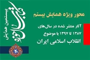 برپایی  همایش کتاب سال حوزه با موضوع  انقلاب اسلامی