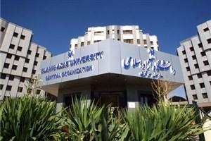 ثبت نام  پذیرش بدون آزمون  دکتری تخصصی سال 97 دانشگاه آزاد اسلامی آغاز شد