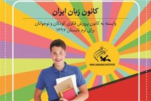 راه اندازی دوره آموزش زبان آلمانی برای نوجوانان