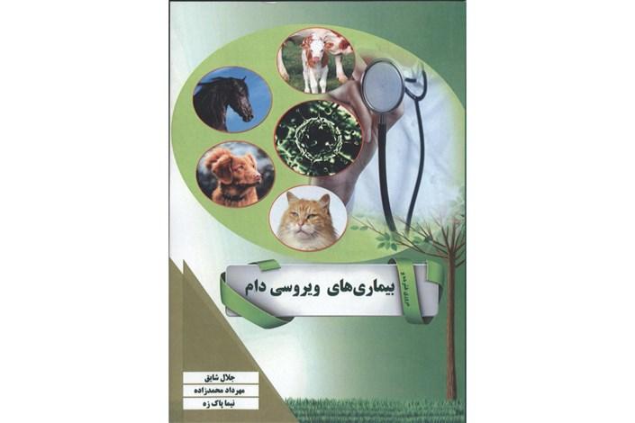 کتاب  «بیماری های ویروسی دام» منتشر شد