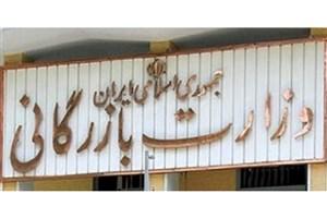 دلیل خارج شدن طرح تشکیل وزارت بازرگانی از دستور کار مجلس