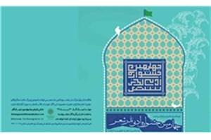اعلام مهلت ارسال آثار به جشنواره نذر شعر