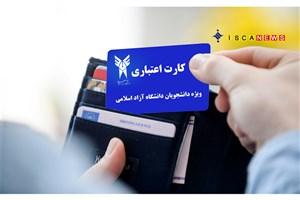 دانشجویان دانشگاه آزاد کارت اعتباری الکترونیک دریافت میکنند