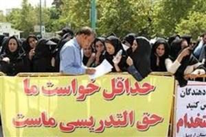 اعتراض حق التدریسی ها در مقابل مجلس