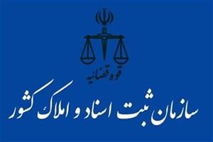 استعلام فوری ممنوعالخروجی افراد در سایت سازمان ثبت اسناد