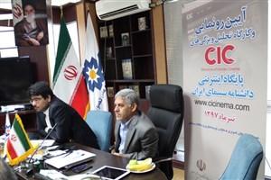 ضعف و قوت  پایگاه اینترنتی سینمای ایران  بررسی شد