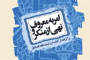 آشنایی  با آداب «امر به معروف و نهی از منکر» در یک کتاب