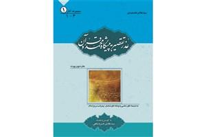 انتشار «عذر تقصیر به پیشگاه محمد (ص) و قرآن»