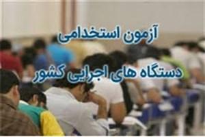 پنجمین آزمون استخدامی کشوری ۱۵ تیر ماه برگزار می شود