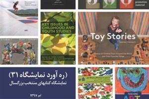 برپایی نمایشگاه  کتاب های منتخب در کانون